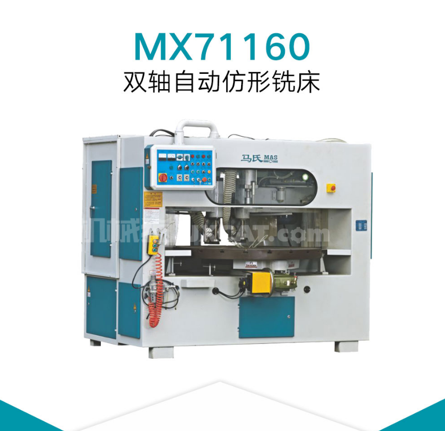 Best Quality MX71160 Automatic Copy Shaper