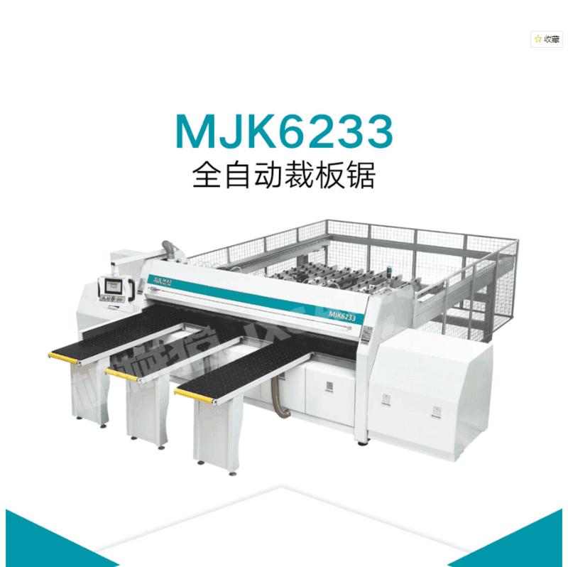 Best Quality MJK6233 Automatic Beam Saw
