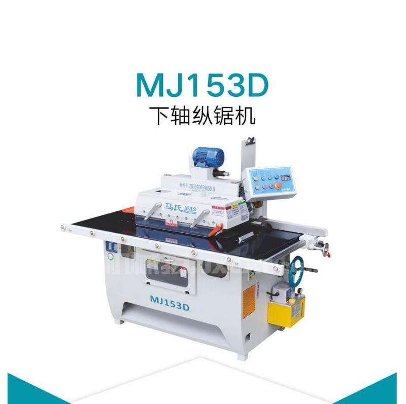 Best Quality MJ153D  Button Rip Saw