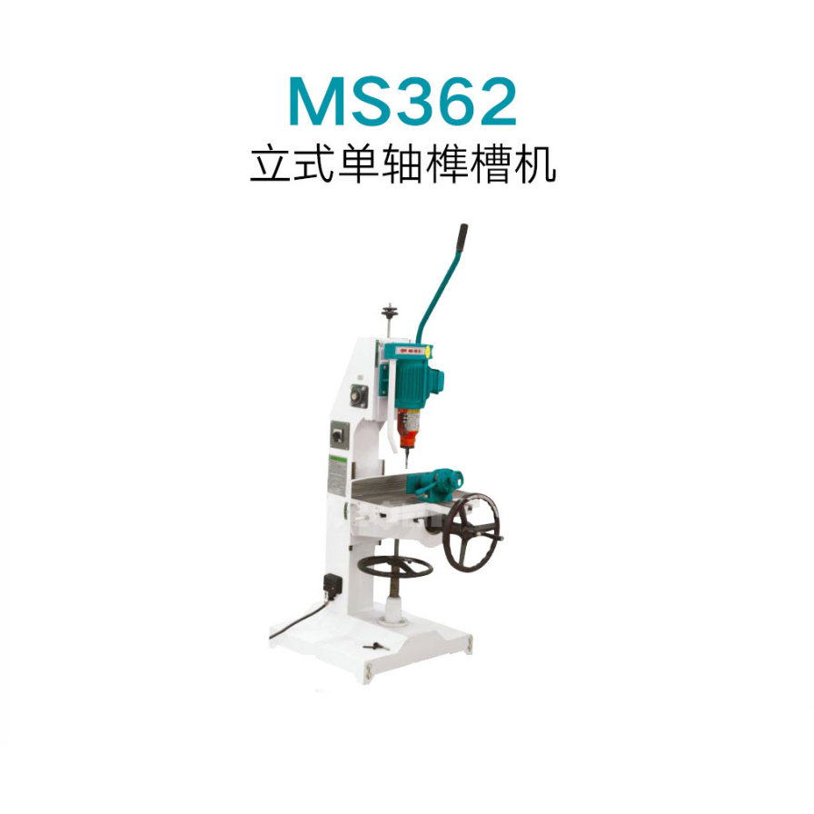 Best Quality MS362 Vertical Spindle Mortiser