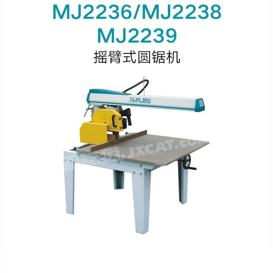 Best Quality MJ2236/MJ2238/MJ2239  Radial- Arm saw