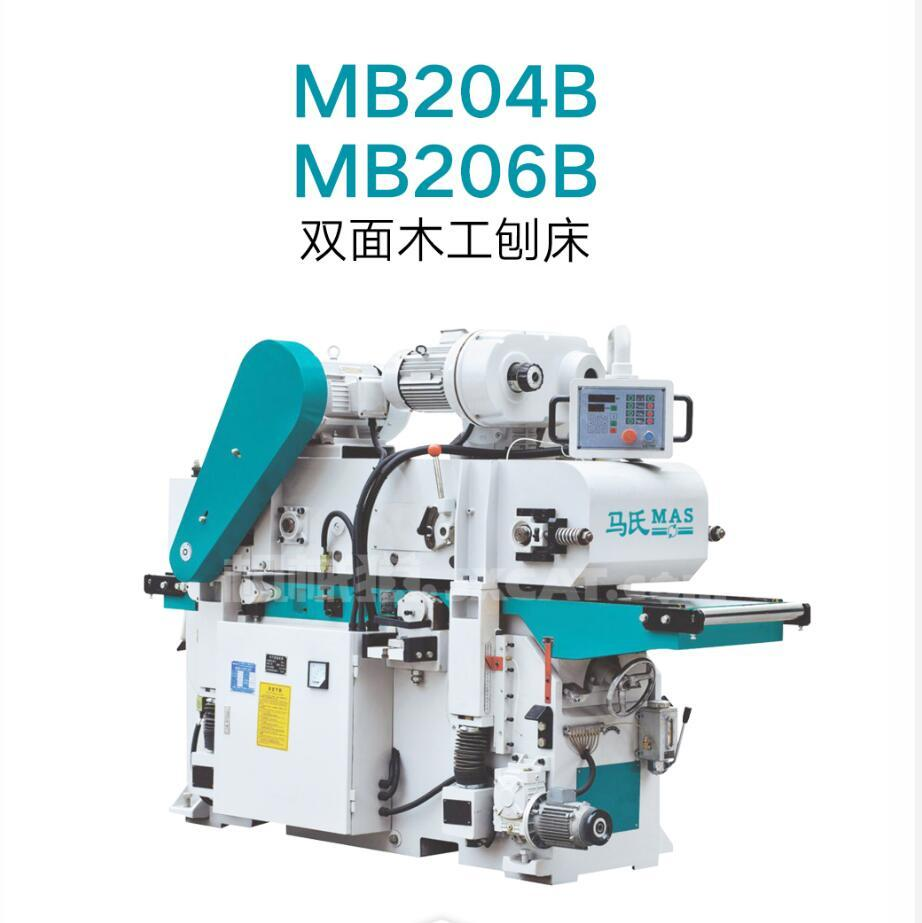 Best Quality MB204B/MB206B Double-side Planer