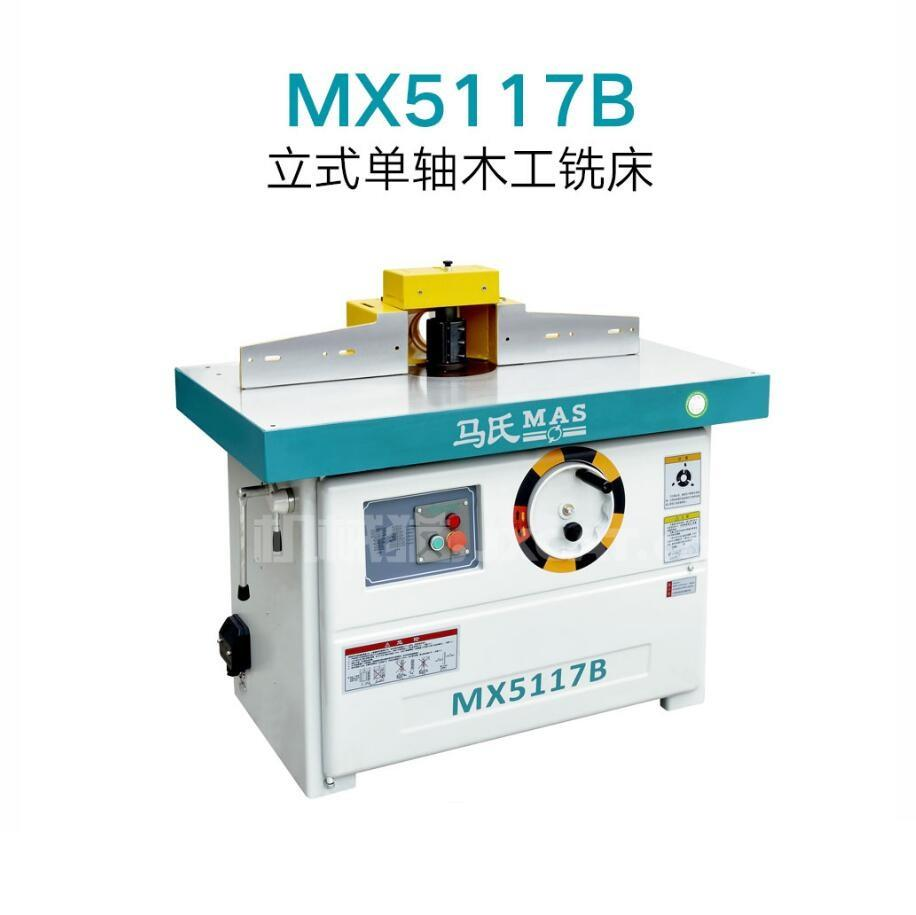 Best Quality MX5117B Spindle Shaper