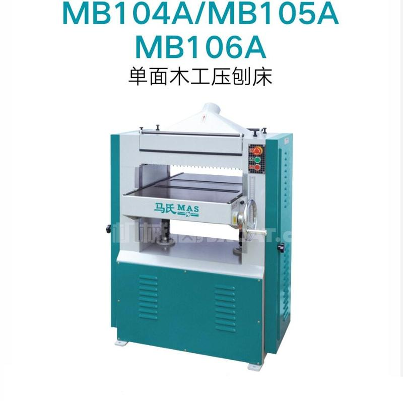 Best Quality MB104A/105A/106A Thickness Planer