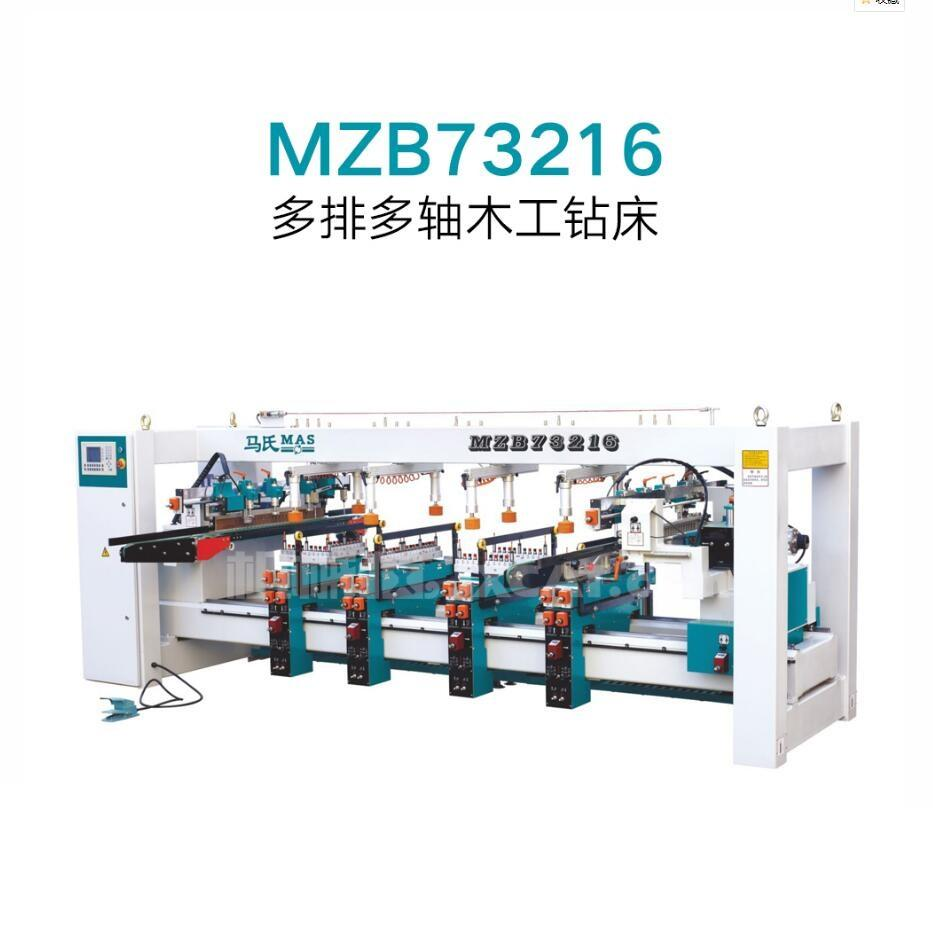 Best Quality MZB73216  6 Row Multi Head Boring Machine(Hoz:2*21,Ver:8*11/0°-90°)