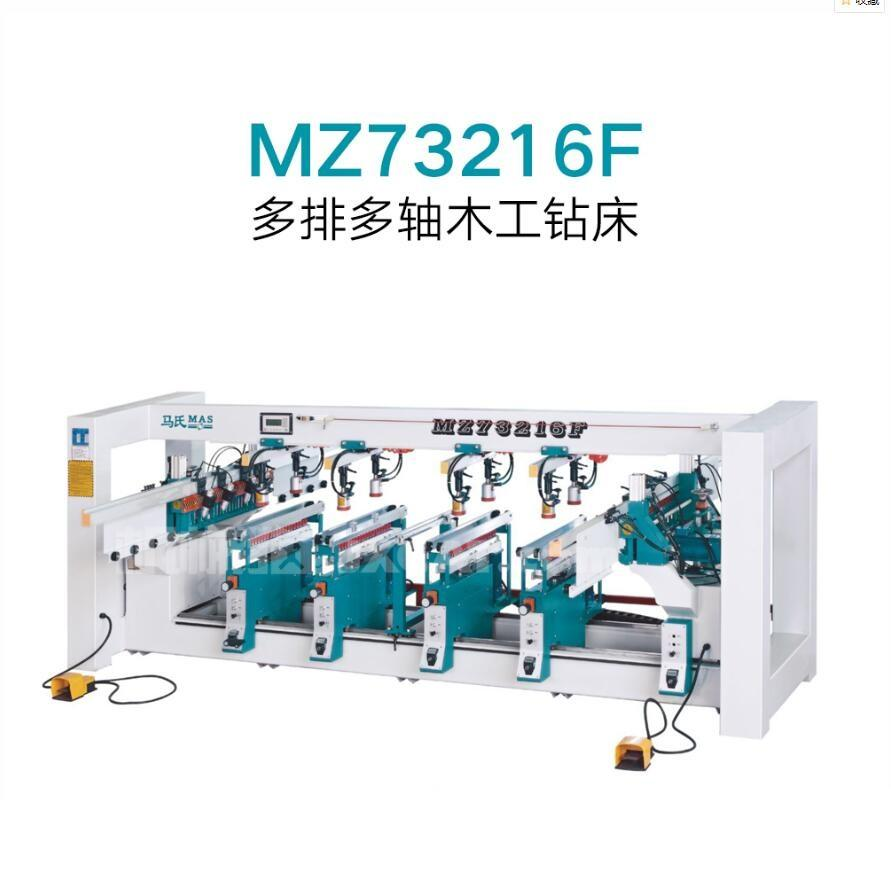 "Best Quality MZ73216F 6 Row Multi Head Boring Machine(Hoz""2*21,Ver:4*21)"