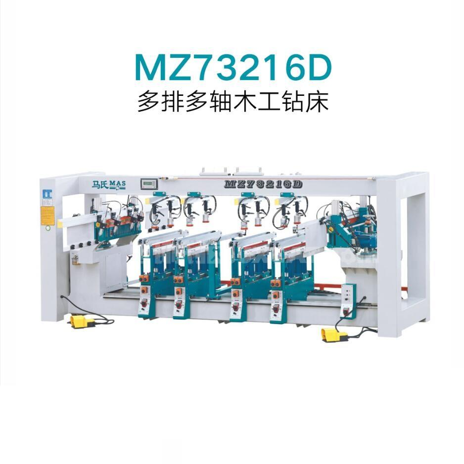 "Best Quality MZ73216D 6 Row Multi Head Boring Machine(Hoz""2*21,Ver:8*11/0°-90°)"