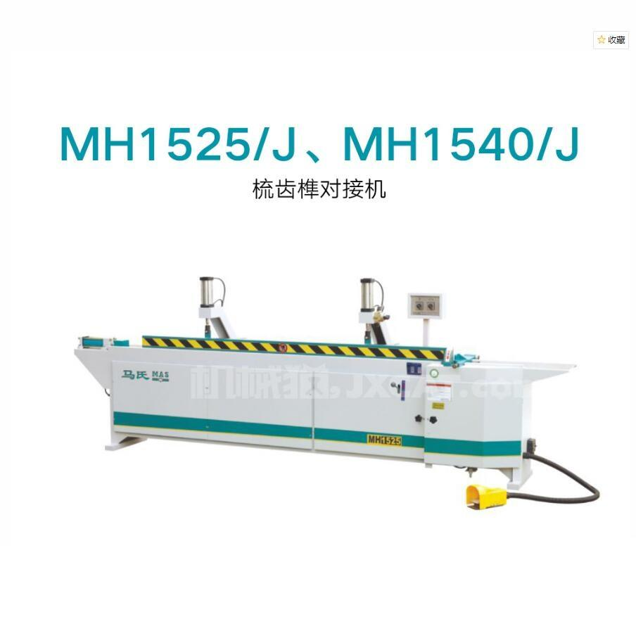 Best Quality MH1525/J、MH1540/J Finger Joint Press