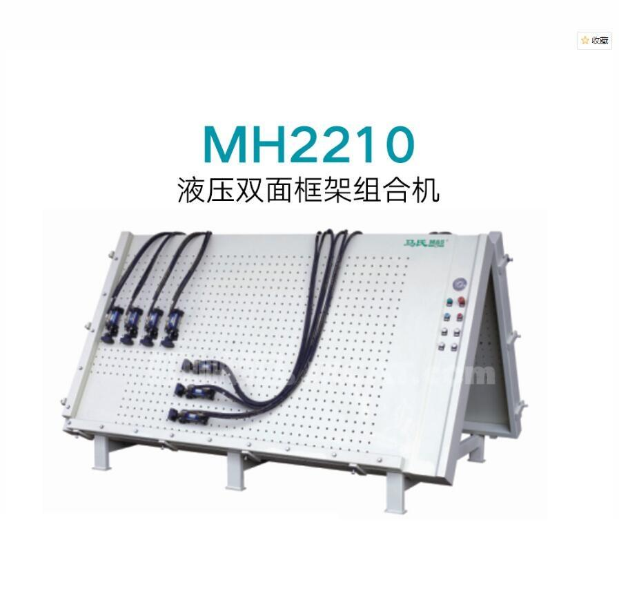 Best Quality MH2210 Hydraulic Double-side Frame Compounding