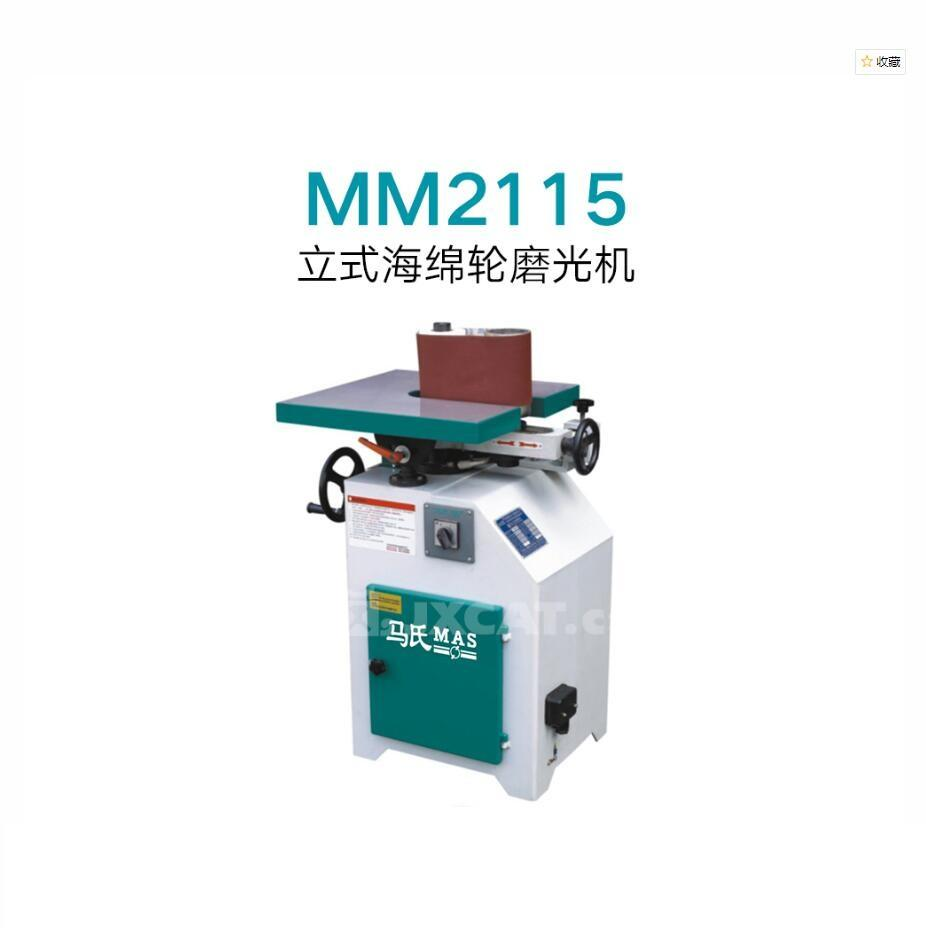 Best Quality MM2115 Vertical Belt Sander(Sponge Roller)
