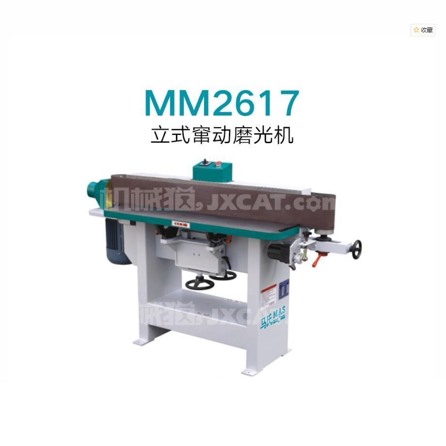 Best Quality MM2617 Edge Sander