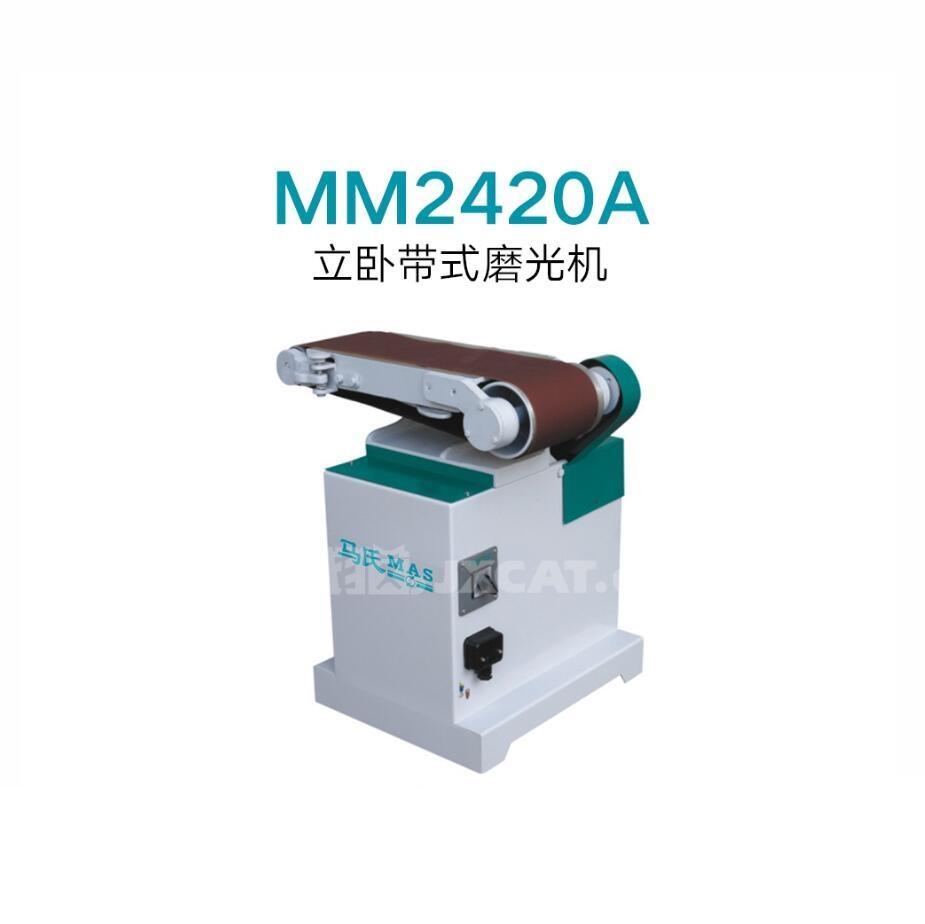 Best Quality MM2420A Horizantal Belt Sander