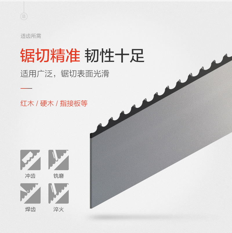 Muwei hard curve 80 inch band saw blade factory direct for furniture-3
