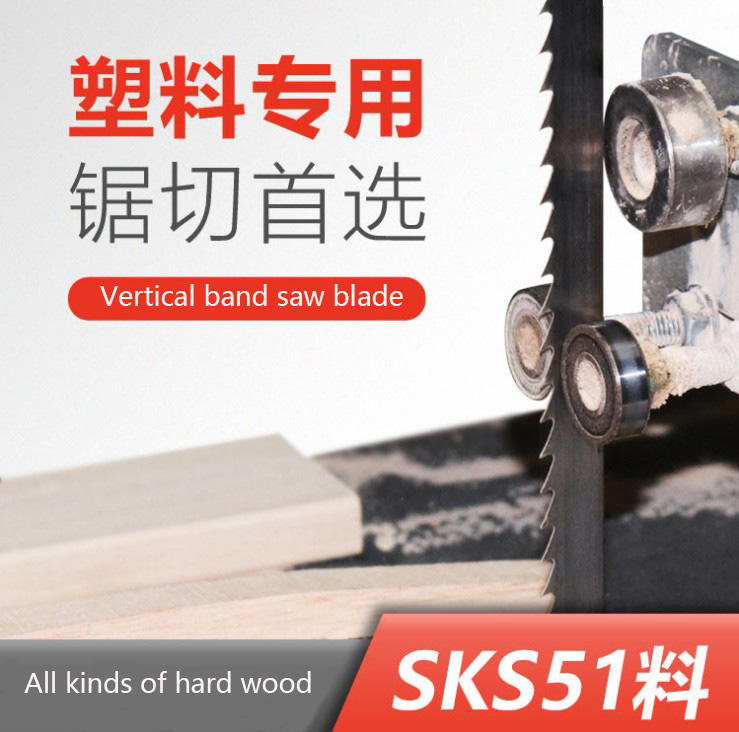SANHOMT/YONGJILI supply Vertical band saw blade.All kinds of wood SKS51#