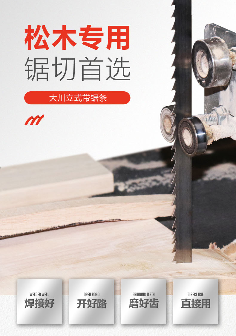 Muwei carbide alloy best band saw blade for metal factory direct for furniture-2