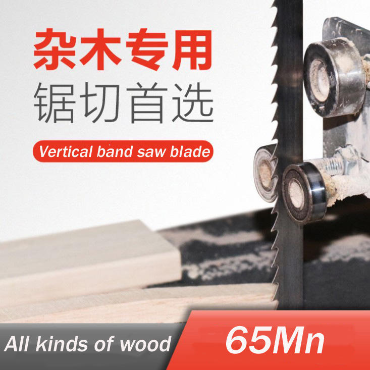 SANHOMT/YONGJILI supply Best Band Saw Blade For Metal Vertical alloy band saw blade.65Mn