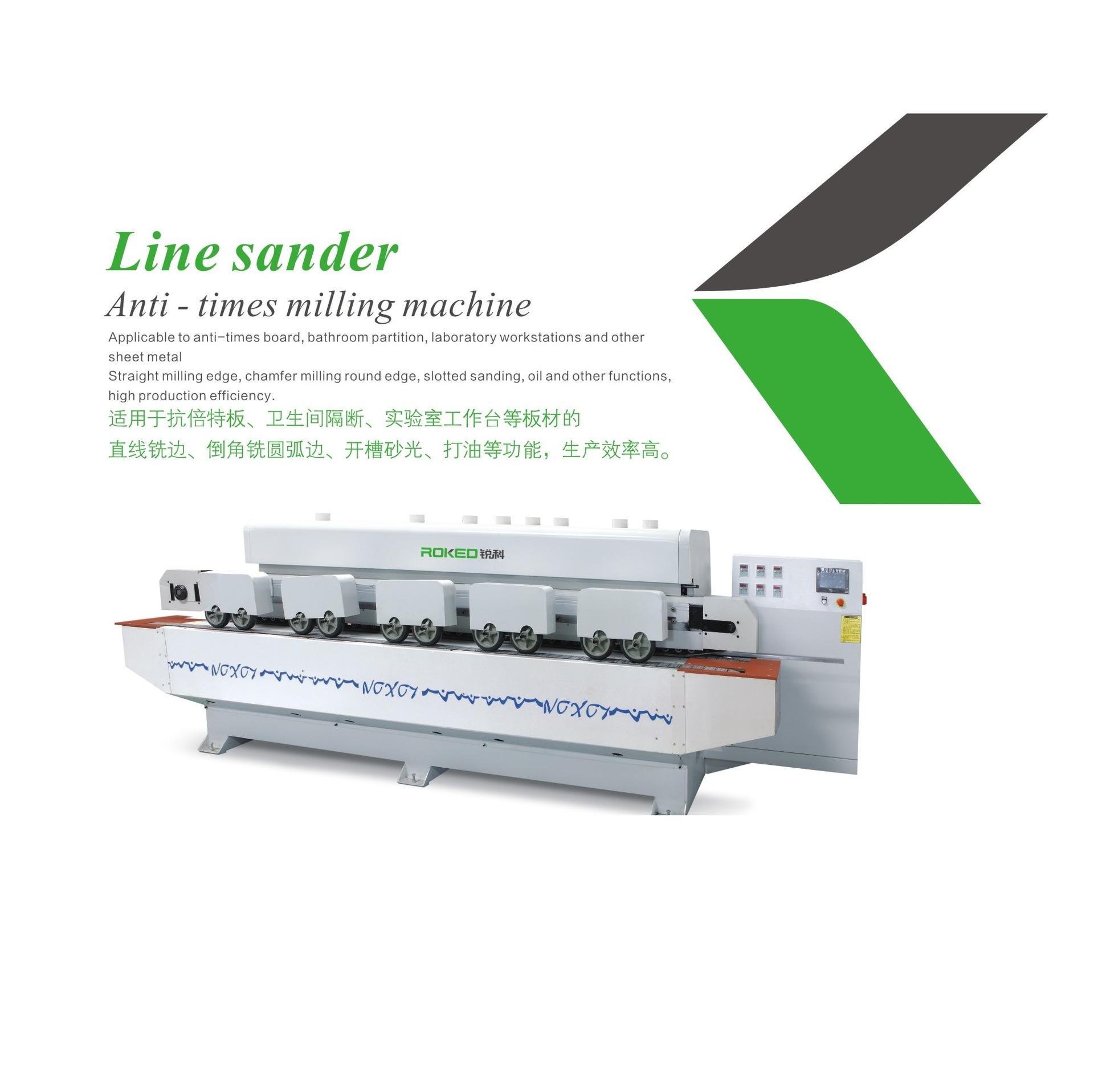 SANHOMT/Yongjili/ROKED   Line sander Anti - times milling machine  RK-KXA-2K2X1S1H1P