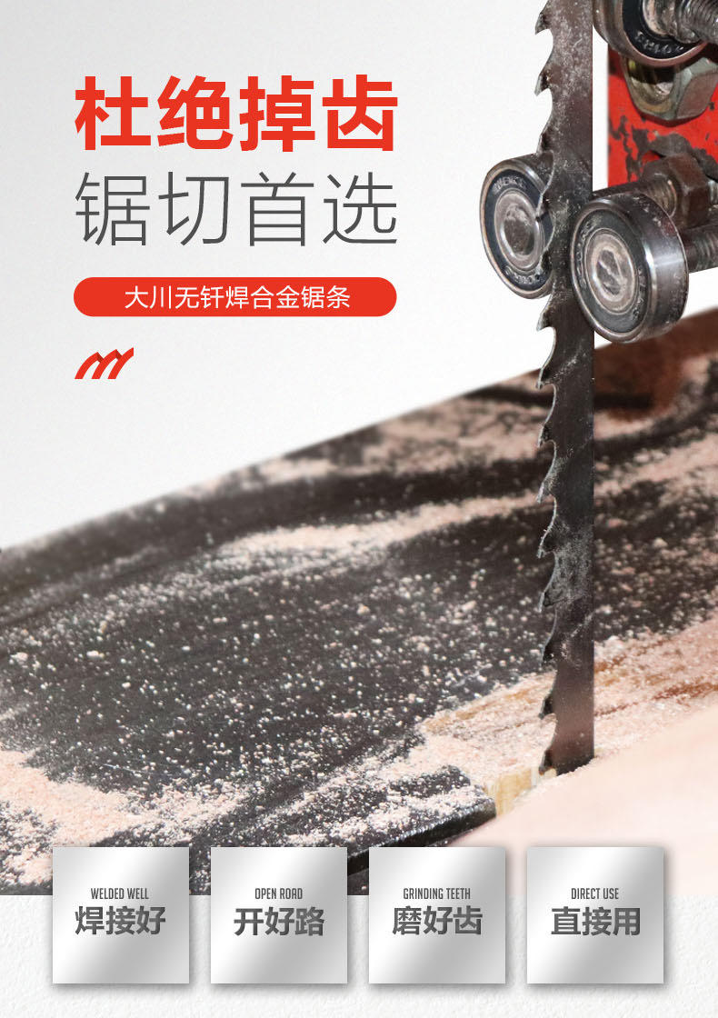 Muwei super tough woodworking band saw blades carbide for furniture-2