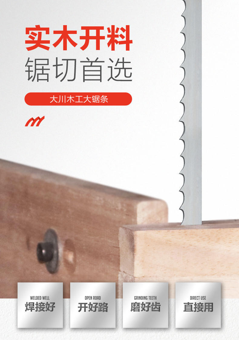 Muwei durable band saw blades near me wholesale for wood sawing-2